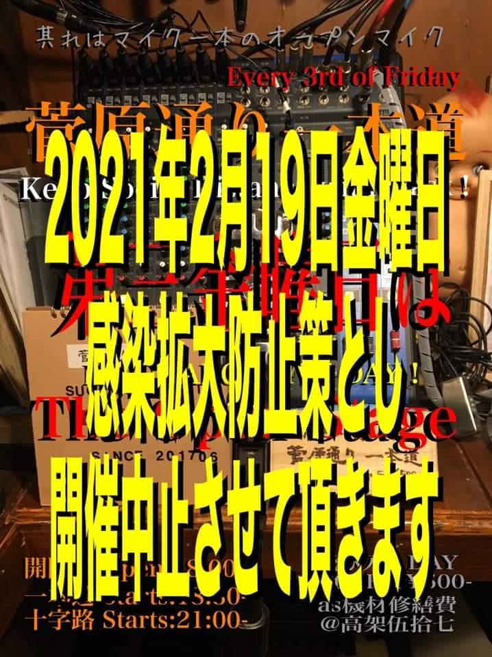 残念ながら中止です‼️ 菅原通り一本道オープンマイクなので臨時時短営業します。