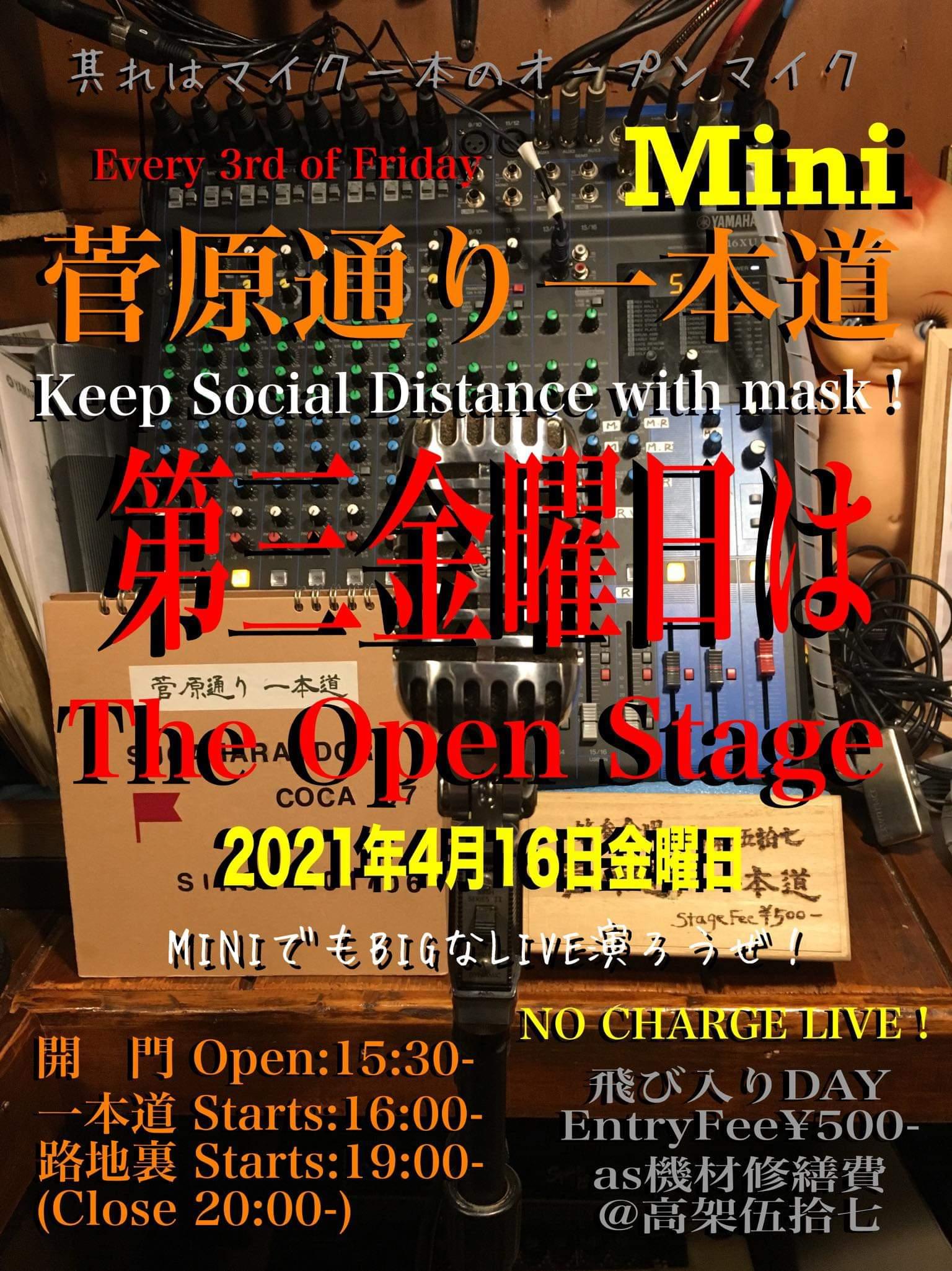 菅原通り一本道オープンマイク 15時30分オープン20時閉店