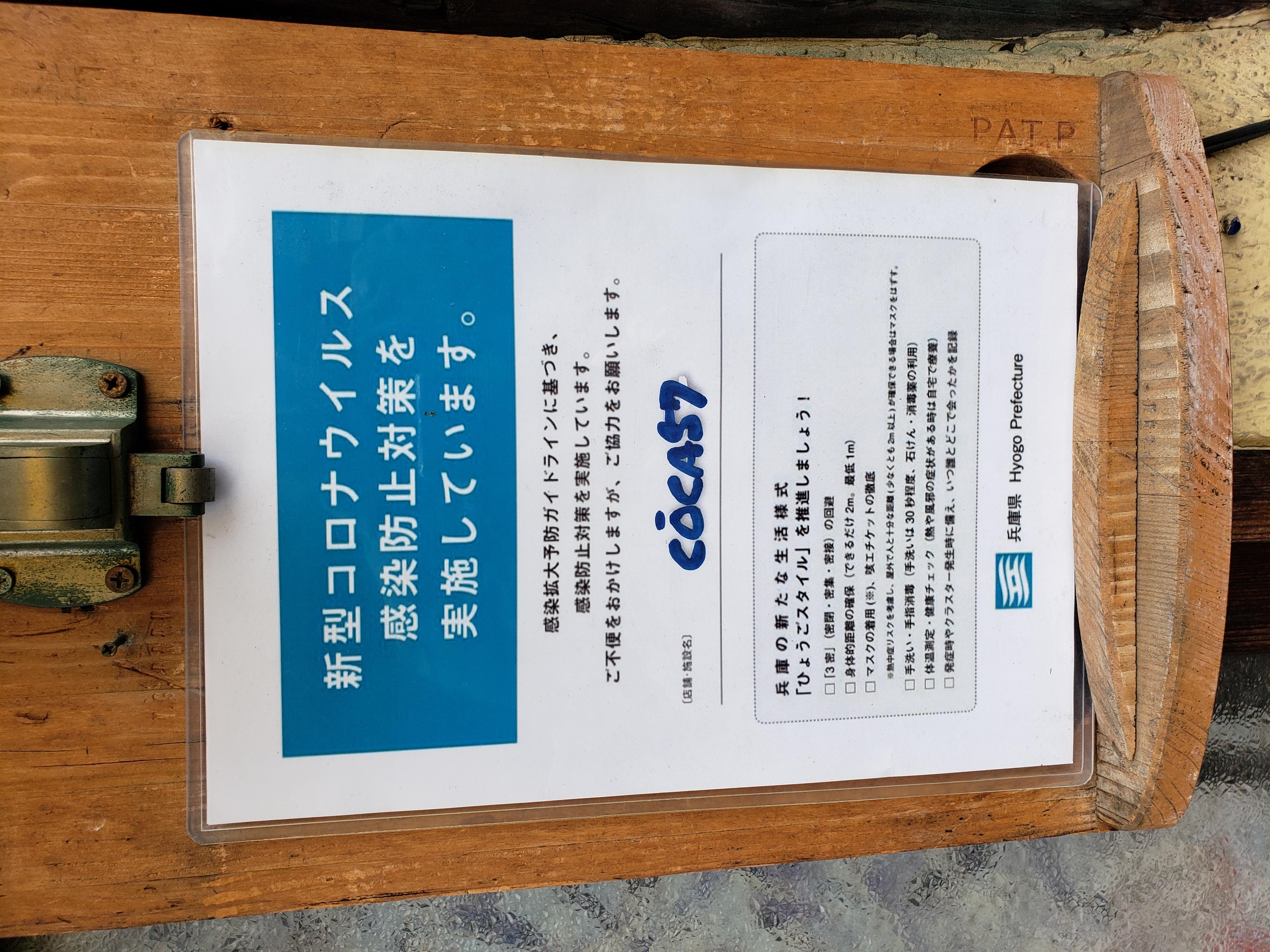 お知らせ!…神戸市の時短要請が発表されましたので 1月12日(火)から2月7日(日)迄 伍拾七も夜9時迄の営業とさせて頂きます。 (土)(日)(祝)以外営業が成り立たない日は お休みを頂きながら営業を継続けますので 宜しくお願いします。