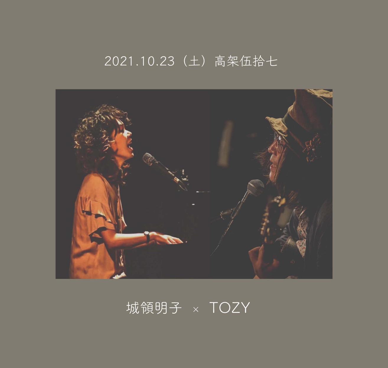 城領明子&TOZY  18時オープン