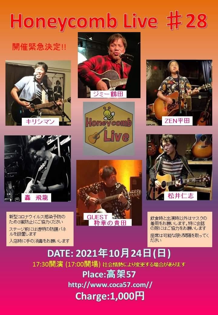 Honeycomb live #️⃣28 17時オープン